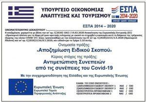 ΕΣΠΑ ΠΙΝΑΚΑΣ covid-19